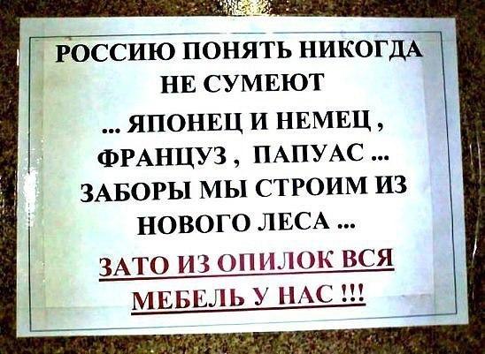 Россия смешные картинки с надписями, днем нефтегазовой