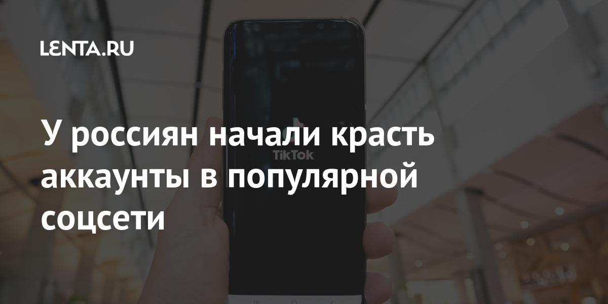 У россиян начали красть аккаунты в популярной соцсети Интернет и СМИ