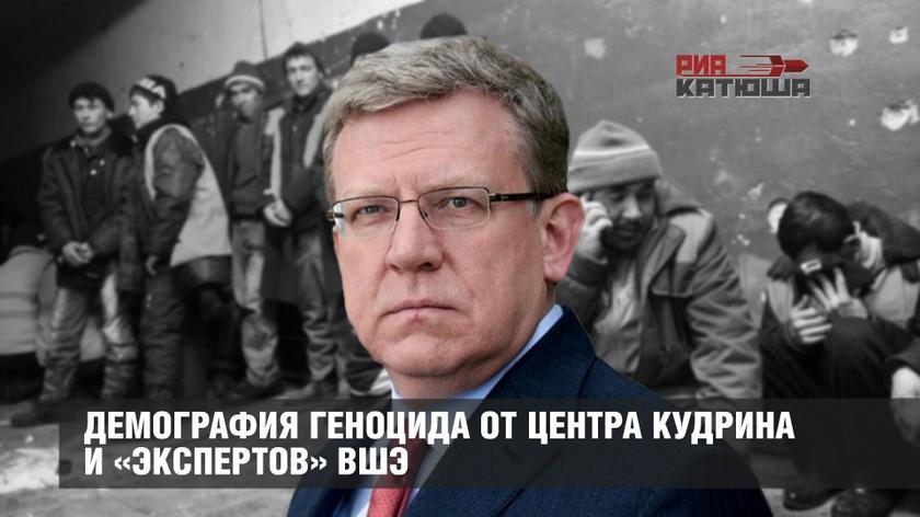 Демография геноцида от Центра Кудрина и «экспертов» ВШЭ