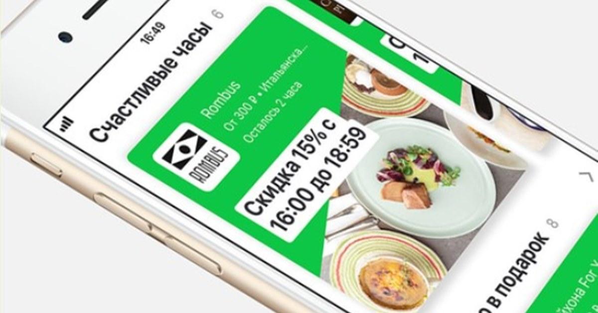 Delivery Club вводит систему продвижения ресторанов со скидками