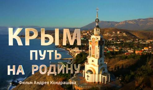 Крым. Путь на Родину. Докуме…