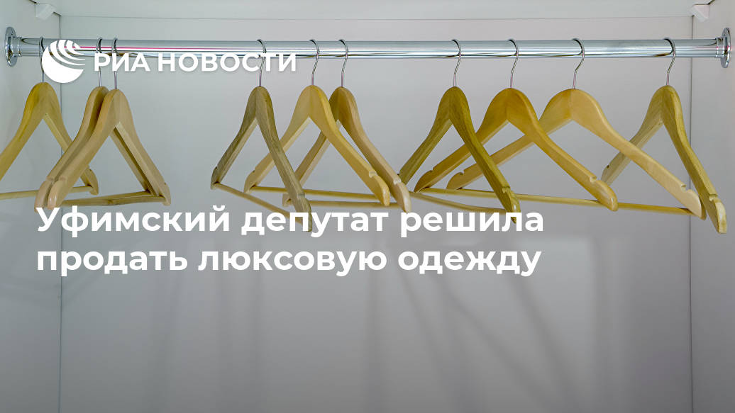 Уфимский депутат решила продать люксовую одежду Лента новостей