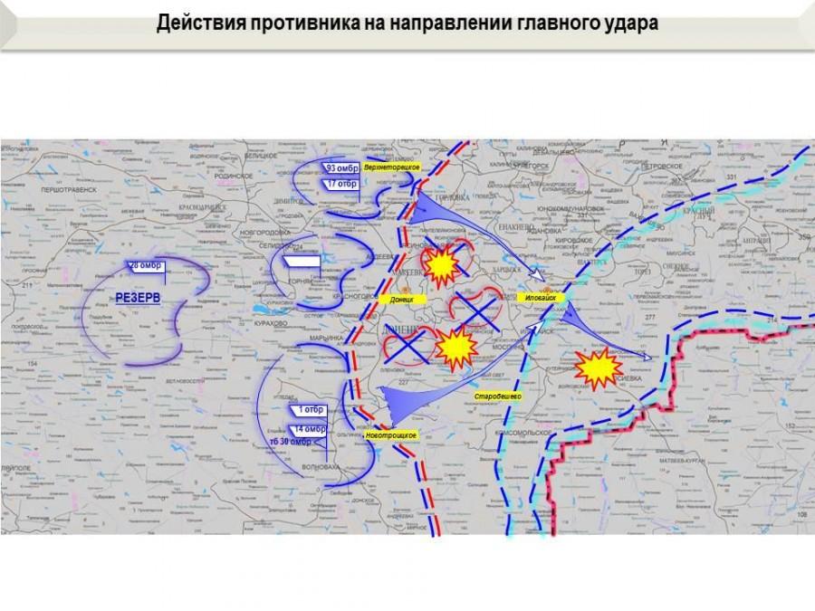 МО ДНР о планах наступления ВСУ на Донбассе
