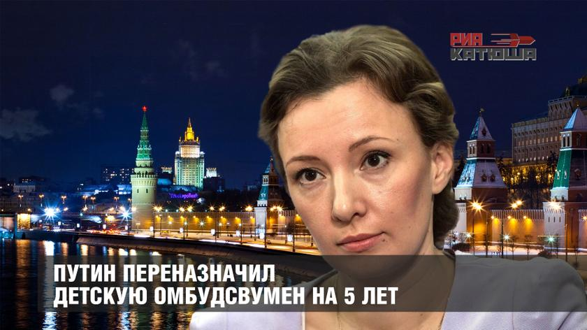 Путин переназначил детскую омбудсвумен на 5 лет