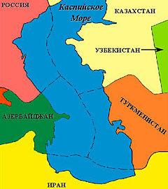 Россия договорилась с прикаспийскими странами о разделе Каспийского моря