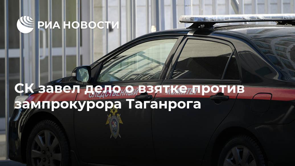 СК завел дело о взятке против зампрокурора Таганрога Лента новостей