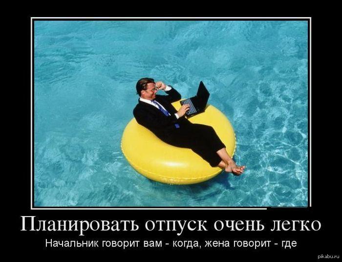Прикольные картинки про работу и отдых