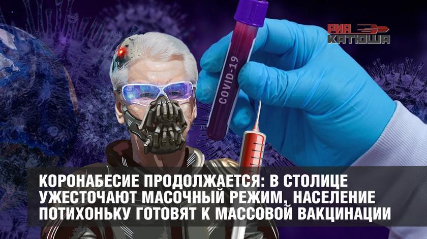 Коронабесие продолжается: в столице ужесточают масочный режим, население потихоньку готовят к массовой вакцинации
