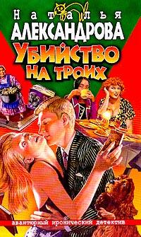 Иронические детективы Натальи Александровой