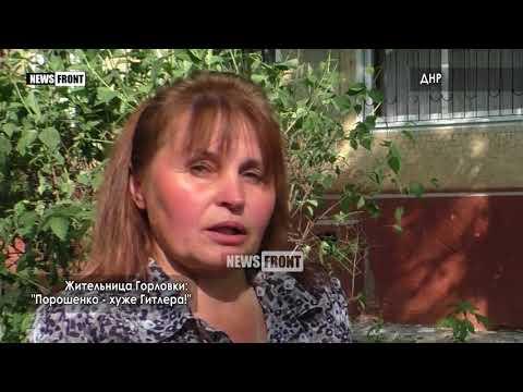 Жительница Горловки: «Порошенко — хуже Гитлера!»