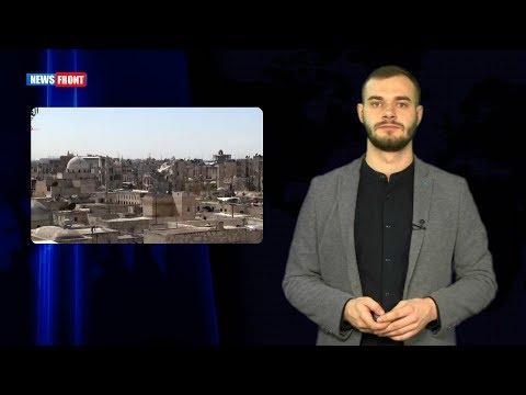 Главное от News Front 16.02.2018. Новости часа 12.00
