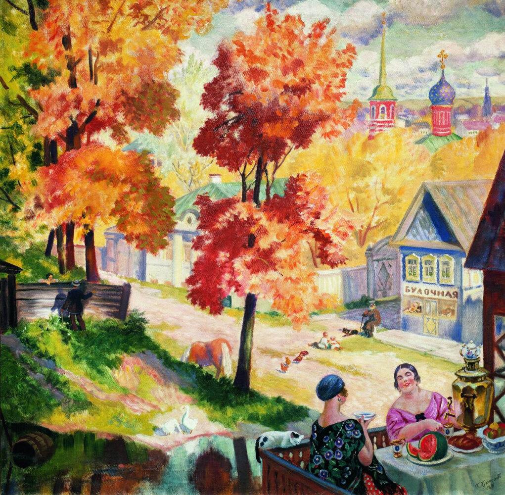 Борис Кустодиев. Осень в провинции. Чаепитие. 1926. Третьяковская галерея