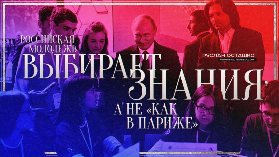 Российская молодёжь выбирает знания, а не «как в Париже»
