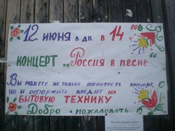 Весёлые надписи и объявления