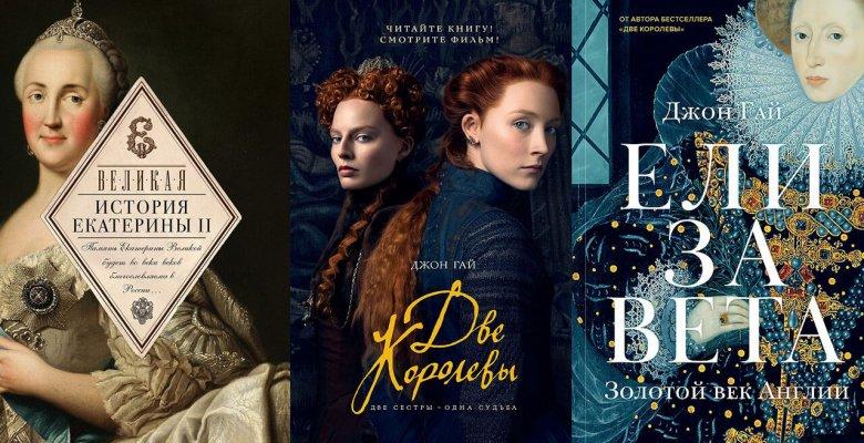5 книг о великих женщинах в …