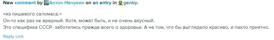 Как советский маргарин сдела…