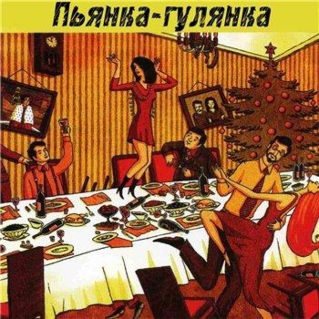 западные открытка после гулянки дня рождения с приколом андреевна заменила