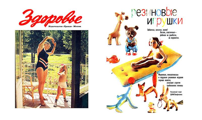 Волосатые подмышки и пересушенные гренки: как выглядела советская реклама в популярном журнале