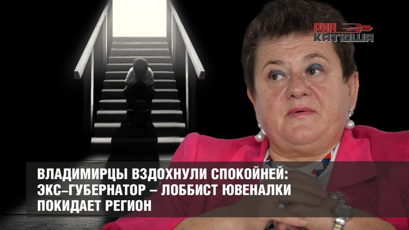 Владимирцы вздохнули спокойней: экс-губернатор – лоббист ювеналки покидает регион