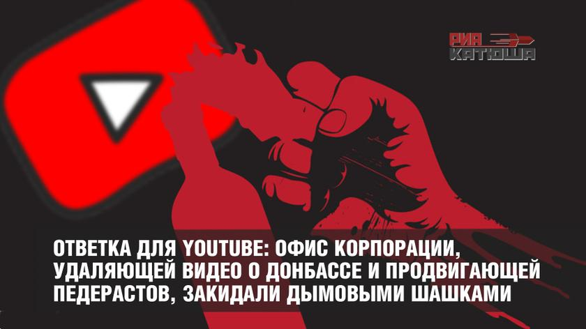 Ответка для Youtube: офис корпорации, удаляющей видео о Донбассе и продвигающей педерастов, закидали дымовыми шашками