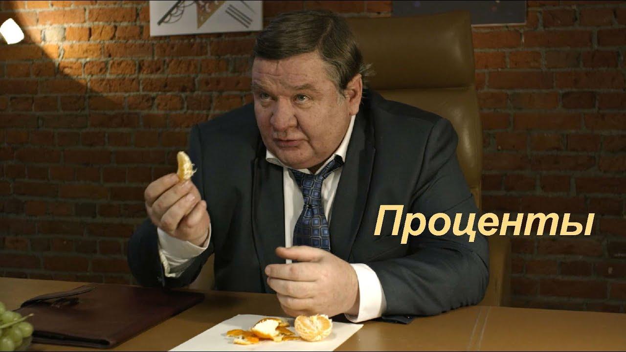 «Проценты», короткометражный художественный фильм ..