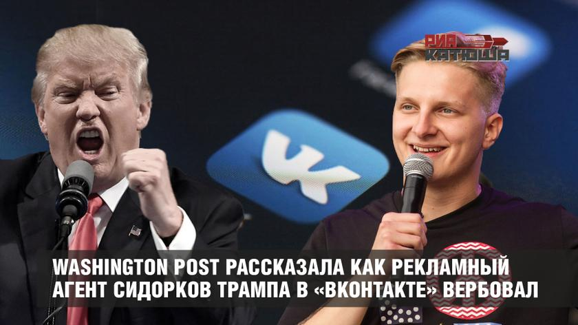 Washington Post рассказала как рекламный агент Сидорков Трампа в «ВКонтакте» вербовал