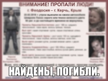Пропавшую из Феодосии семью Ларьковых нашли убитыми