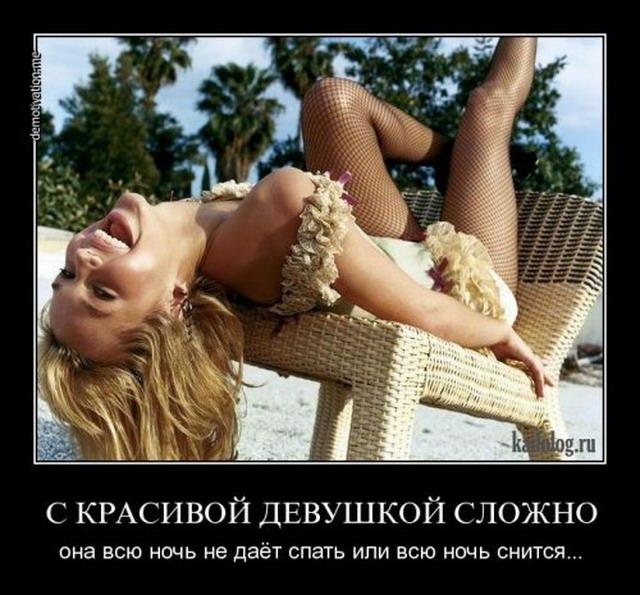 Смешные демотиваторы картинки про девушек