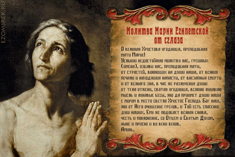 молитва марии египетской