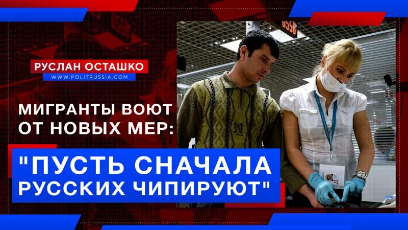 Дактилоскопия и чипирование: мигранты воют от скорых нововведений МВД России