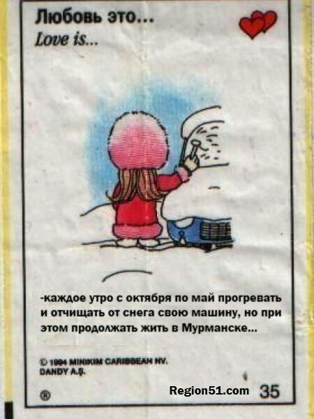 Любите Мурманск Города России, Кольский полуостров, мурманск, прикол, север, юмор
