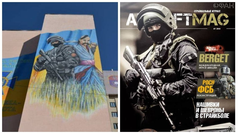 Стену академии СБУ в Киеве украсили изображением бойца в форме спецназа ФСБ