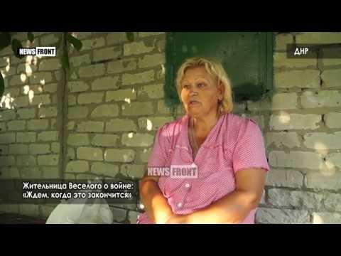 Жительница Веселого о войне: «Ждем, когда это закончится»
