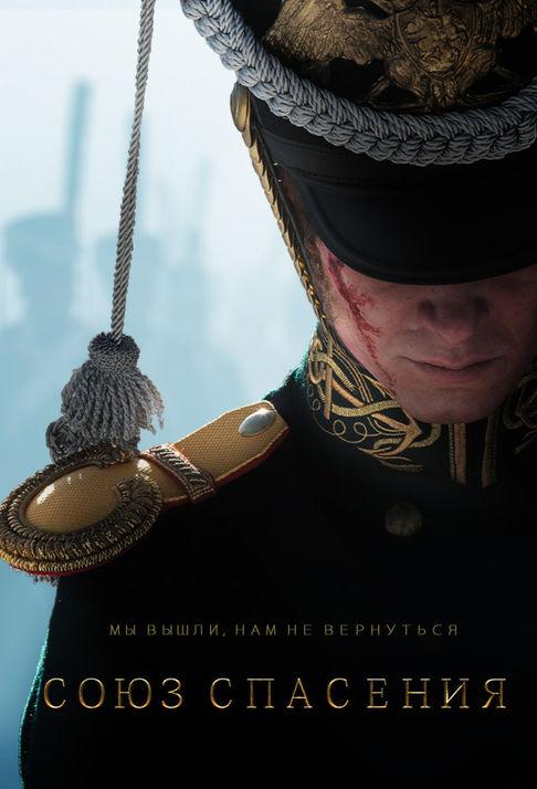 Новый трейлер к фильму «Союз…