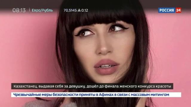 Казахстанец, выдав себя за девушку, попал в финал конкурса красоты