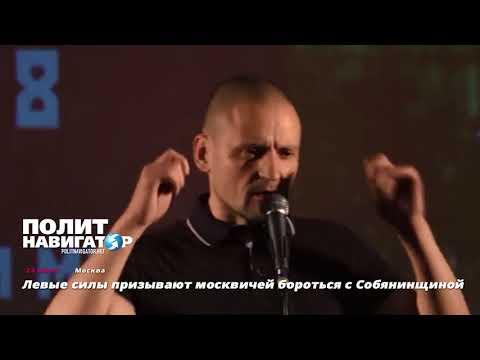 Левые на выборах мэра будут освобождать Москву от «Собянинского ига»