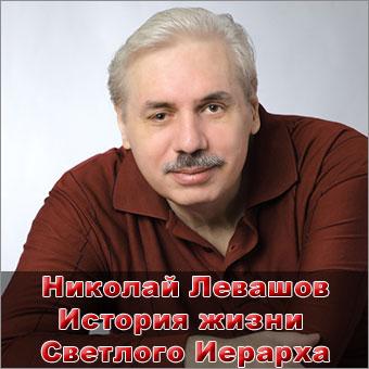 Николай Левашов история жизни