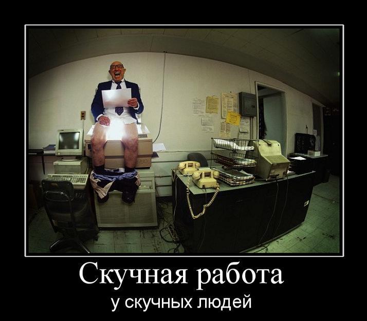 Фото прикол про работу