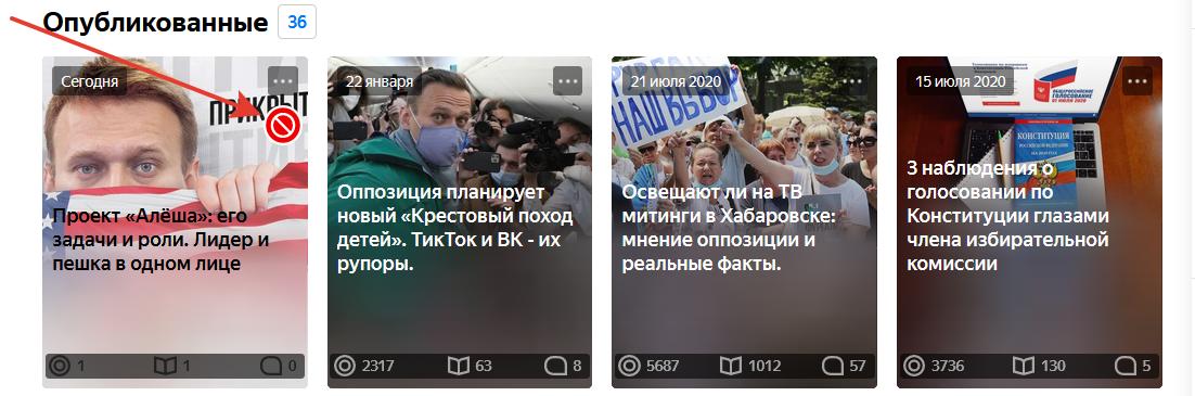 «Тот, чьё имя нельзя произносить» на Дзене или как банят статьи о Навальном Политика