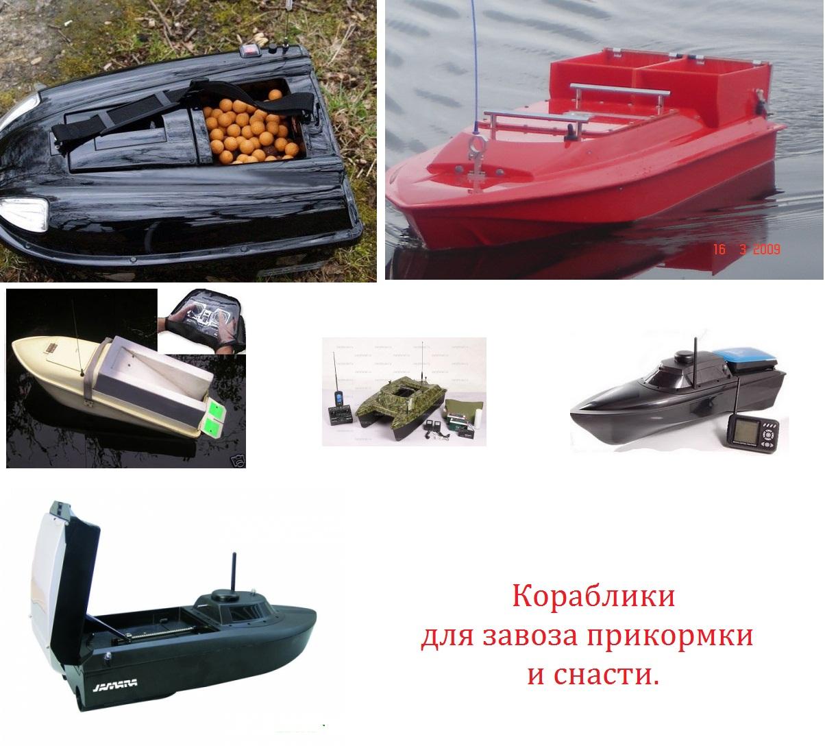 Кораблик для прикормки корпуса