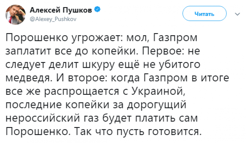 Пушков ответил Порошенко: последние копейки за дорогущий нероссийский газ выплачивать будешь ты