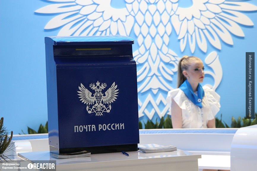Почта России с 1 октября начала процесс акционирования