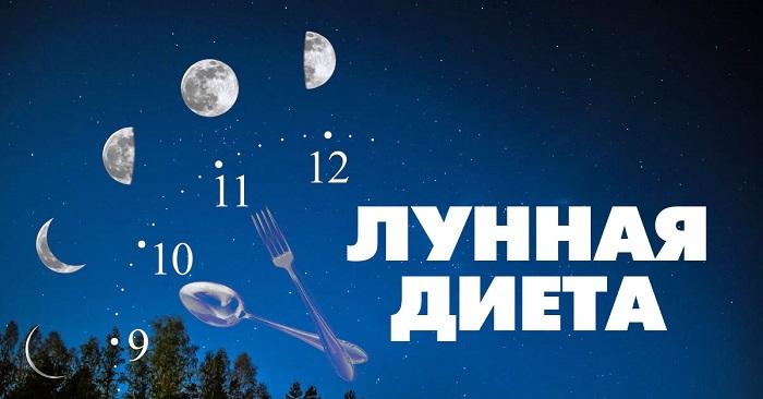 Лунный календарь питания и похудения