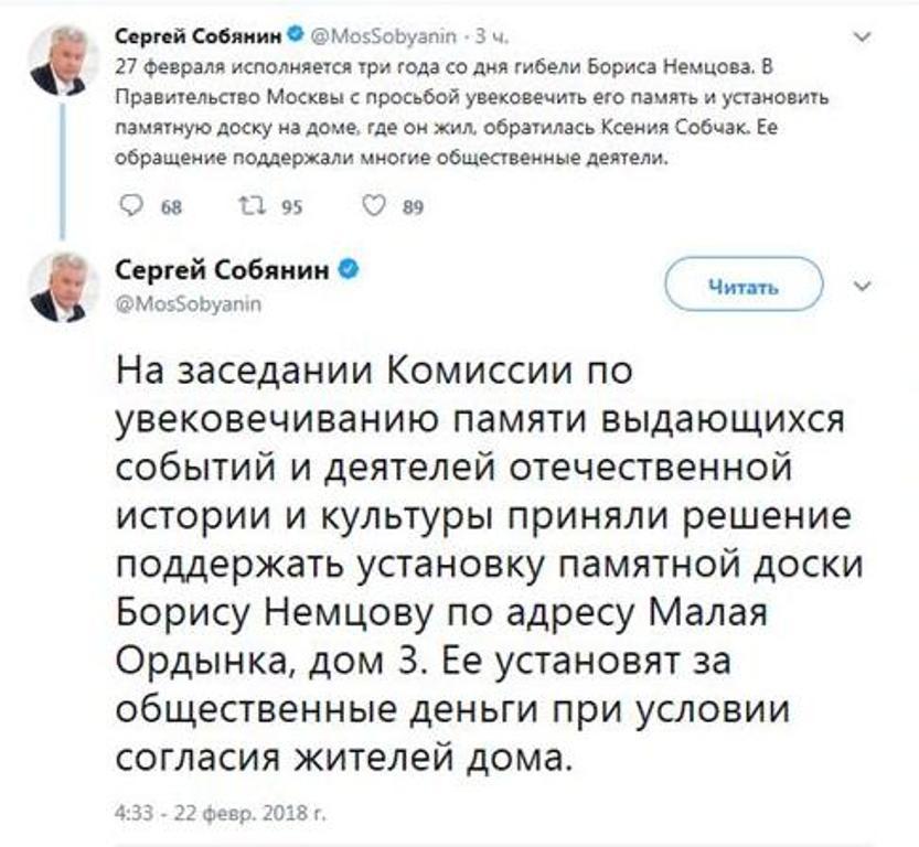 Власти Москвы согласны увековечить память Немцова доской