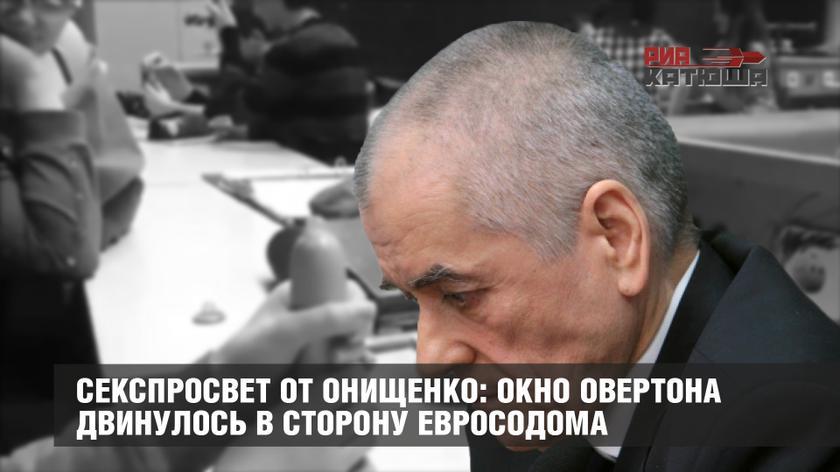 Секспросвет от Онищенко: окно Овертона двинулось в сторону евросодома