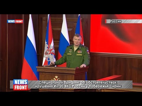 В Минобороны РФ состоялся брифинг об обстоятельствах крушения Ил-20 ВКС России в Сирии