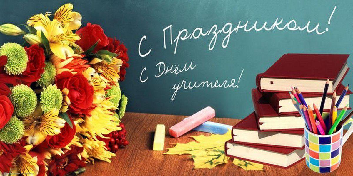 Поздравления с праздником учителя в россии