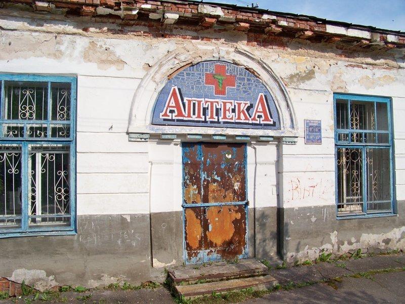 Аптека Города России, ивановская область, красивые города, пейзажи, путешествия, россия