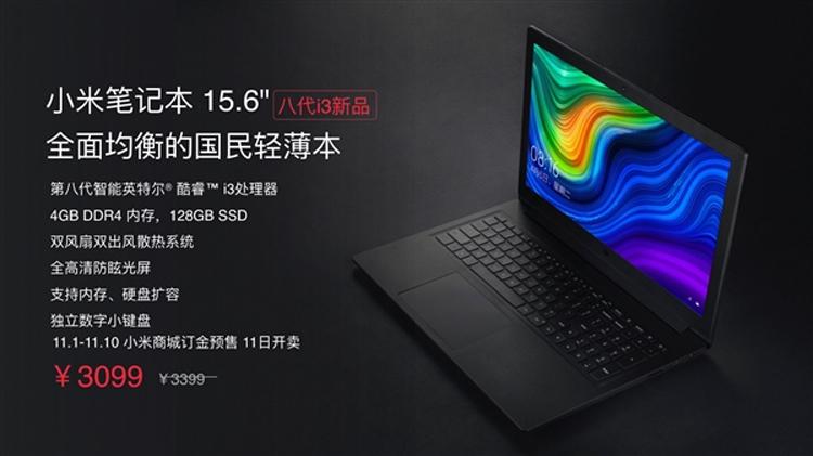 Новый 15,6-дюймовый ноутбук Xiaomi стоит менее $500