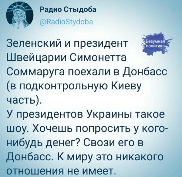 Киев по приказу Вашингтона принял участие в проекте, опасном для всего человечества украина